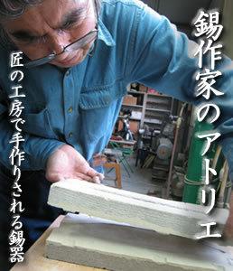 錫作家のアトリエ 匠の工房で手作りされる錫器